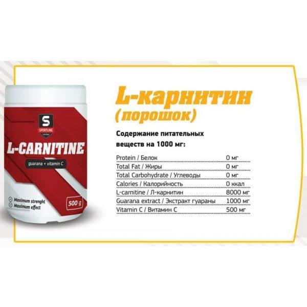 Л карнитин калорийность