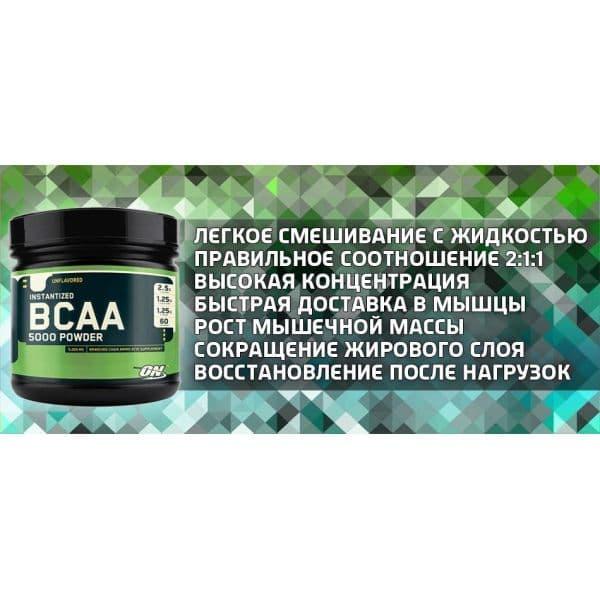 bcaa 5000 powder от optimum nutrition купить в спб