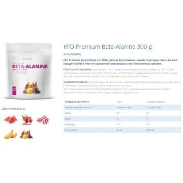 http://kupiprotein.ru/3481-thickbox/premium-beta-alanine-300-g-kfd.jpg