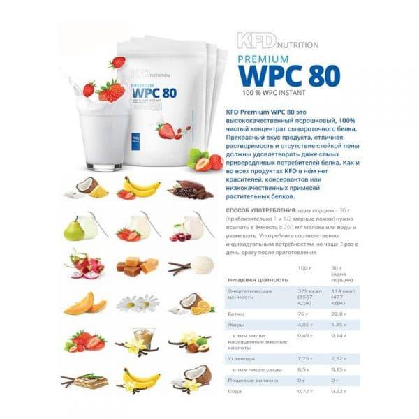 протеин wpc 80 купить
