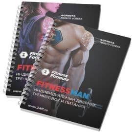 Дневник тренировок Fitness Formula