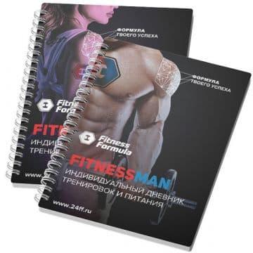 http://kupiprotein.ru/5301-thickbox/dnevnik-trenirovok-dlya-muzhchin-fitness-formula.jpg
