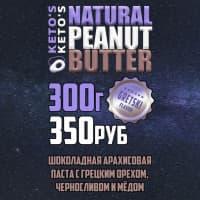 Арахисовая паста KETOS GRETSK 300 г KETOS