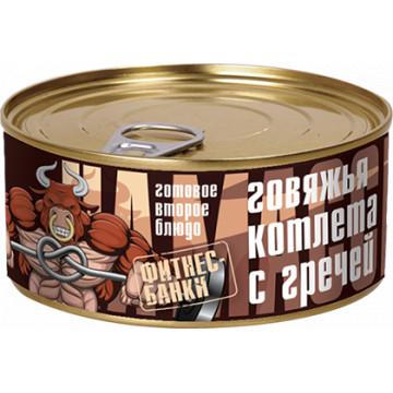 Говяжья котлета с гречей 325 грамм Фитнес банки